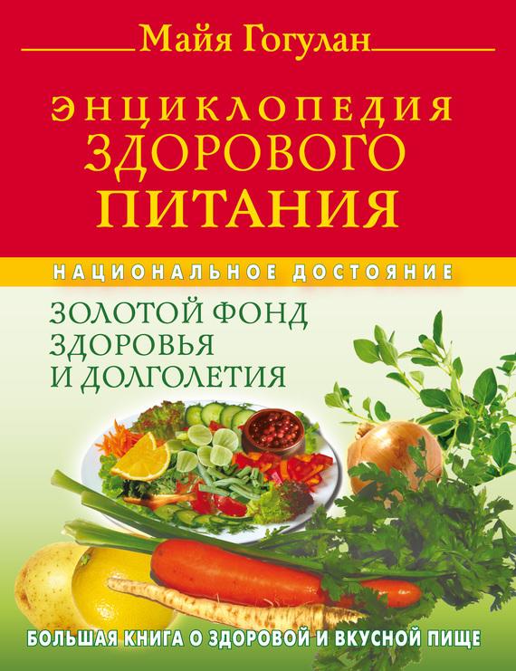 Майя Гогулан Энциклопедия здорового питания. Большая книга о здоровой и вкусной пище майя гогулан диета по методу гогулан долой лишний вес
