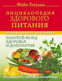 - Энциклопедия здорового питания. Большая книга о здоровой и вкусной пище