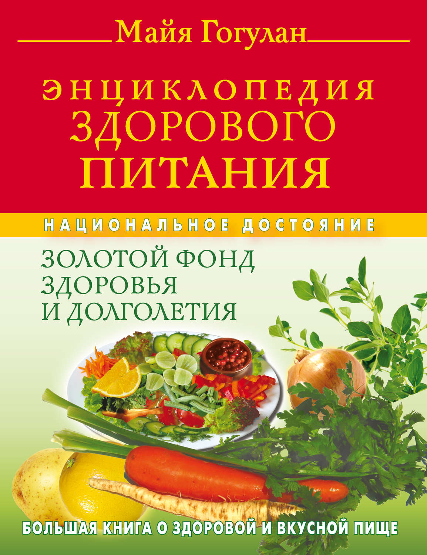 Майя гогулан законы полноценного питания скачать fb2