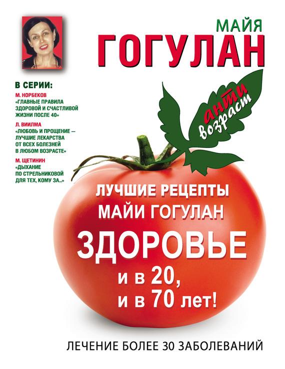 Лучшие рецепты Майи Гогулан. Здоровье и в 20 и в 70 лет! изменяется взволнованно и трагически