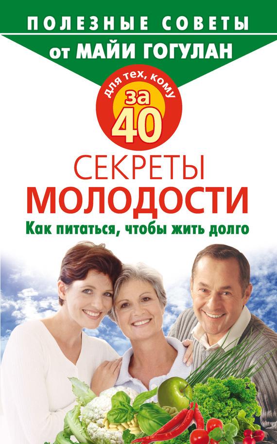 Майя Гогулан Для тех, кому за 40. Секреты молодости. Как питаться, чтобы жить долго болят суставы как питаться