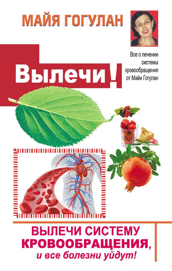 Майя Гогулан Вылечи! Систему кровообращения, и все болезни уйдут майя гогулан диета по методу гогулан долой лишний вес