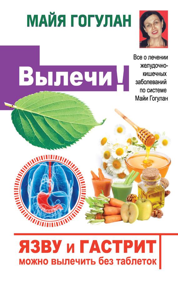 Майя Гогулан Язву и гастрит можно вылечить без таблеток! Все о лечении желудочно-кишечных заболеваний по системе Майи Гогулан майя гогулан диета по методу гогулан долой лишний вес