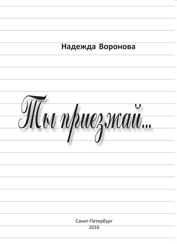 Обложка книги Ты приезжай…, автор Воронова, Надежда