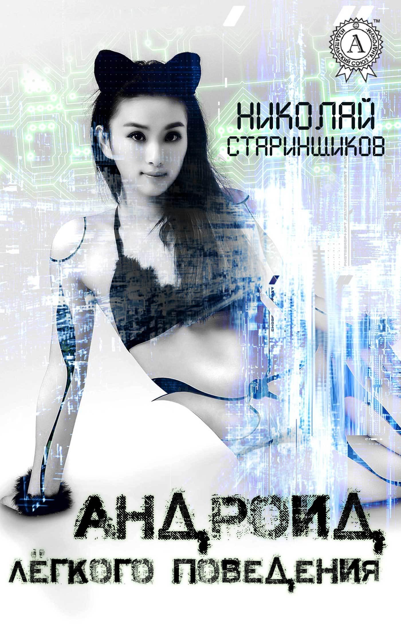Николай Старинщиков Андроид лёгкого поведения телефон андроид недорого китайский