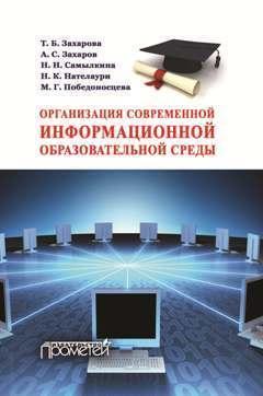 Н. Н. Самылкина Организация современной информационной образовательной среды. Методическое пособие