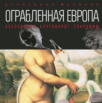 Александр Мосякин Ограбленная Европа europa европа фотографии жорди бернадо