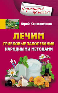 - Лечим грибковые заболевания народными методами