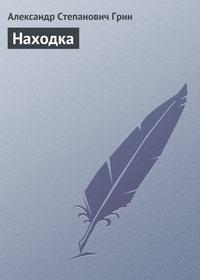 Грин, Александр Степанович  - Находка