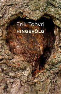 Tohvri, Erik  - Hingev?lg