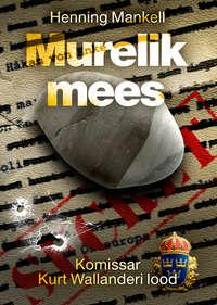 Henning Mankell - Murelik mees