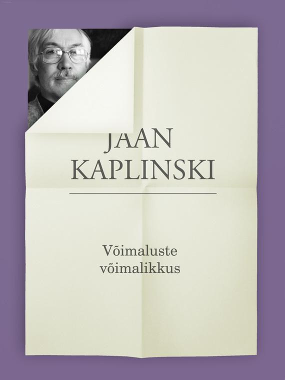Jaan Kaplinski Võimaluste võimalikkus jadis ja 80