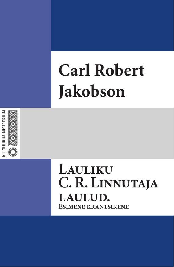 Carl Jakobson Lauliku C. R. Linnutaja laulud. Esimene krantsikene цена