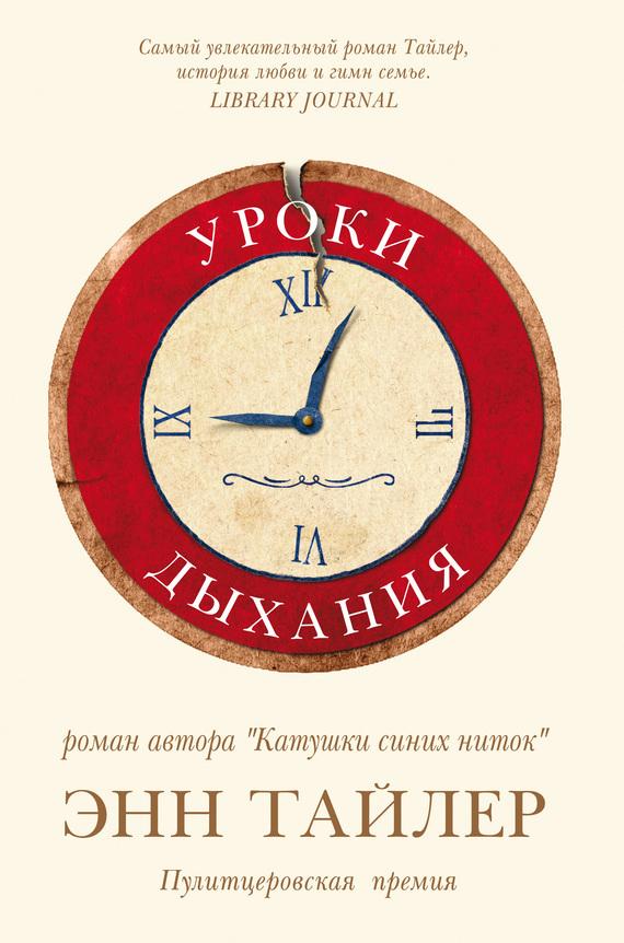 Первая страница издания 26/31/92/26319237.bin.dir/26319237.cover.jpg обложка