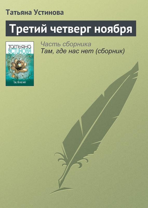 Обложка книги Третий четверг ноября, автор Устинова, Татьяна