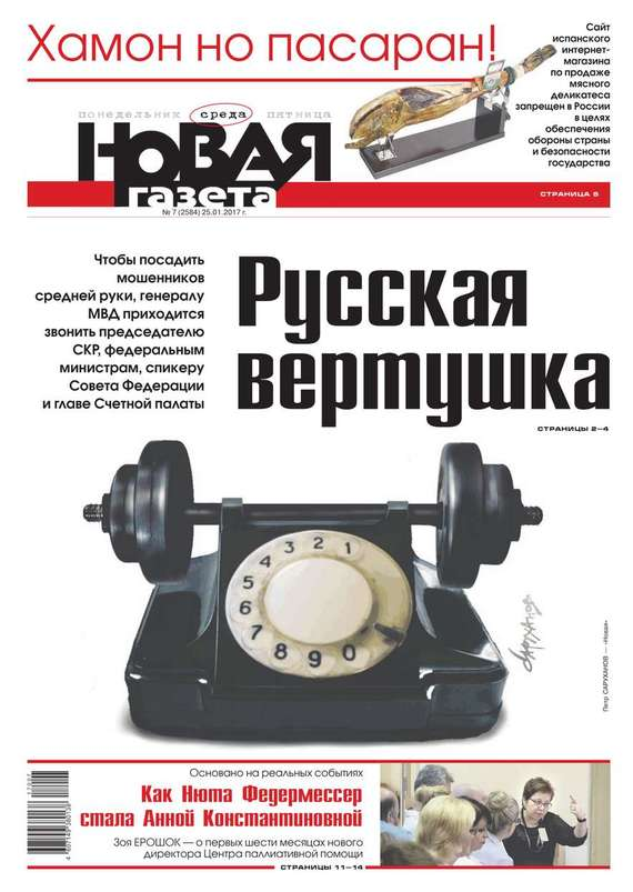 все цены на Редакция газеты Новая газета Новая Газета 07-2017 онлайн