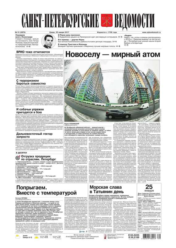 Редакция газеты Санкт-Петербургские ведомости бесплатно