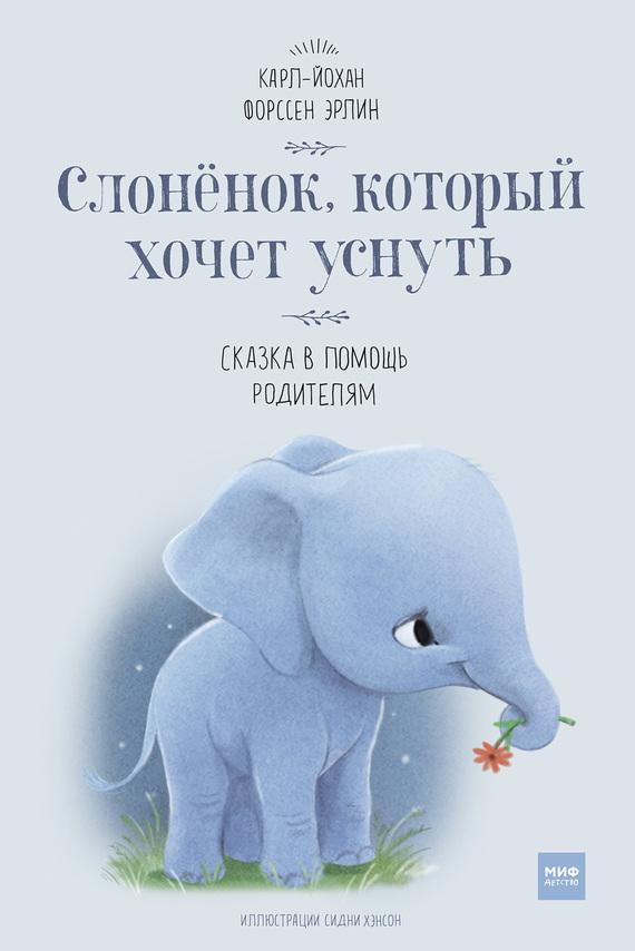 Карл-Йохан Эрлин Слонёнок, который хочет уснуть. Сказка в помощь родителям babyono игрушка пищалка babyono овечка с прорезывателем
