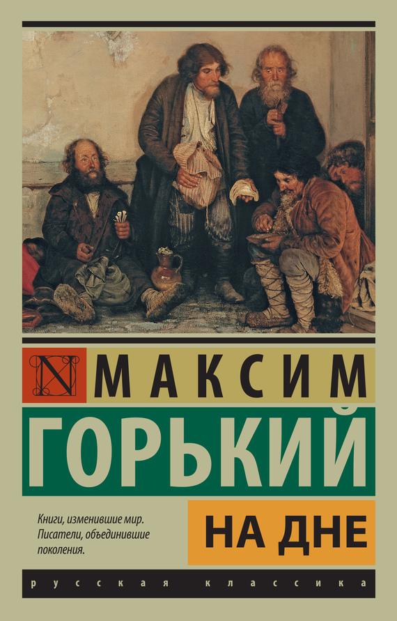 Максим Горький На дне (сборник)