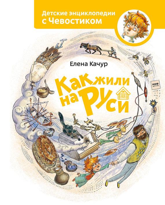 Елена Качур Как жили на Руси елена качур как жили на руси