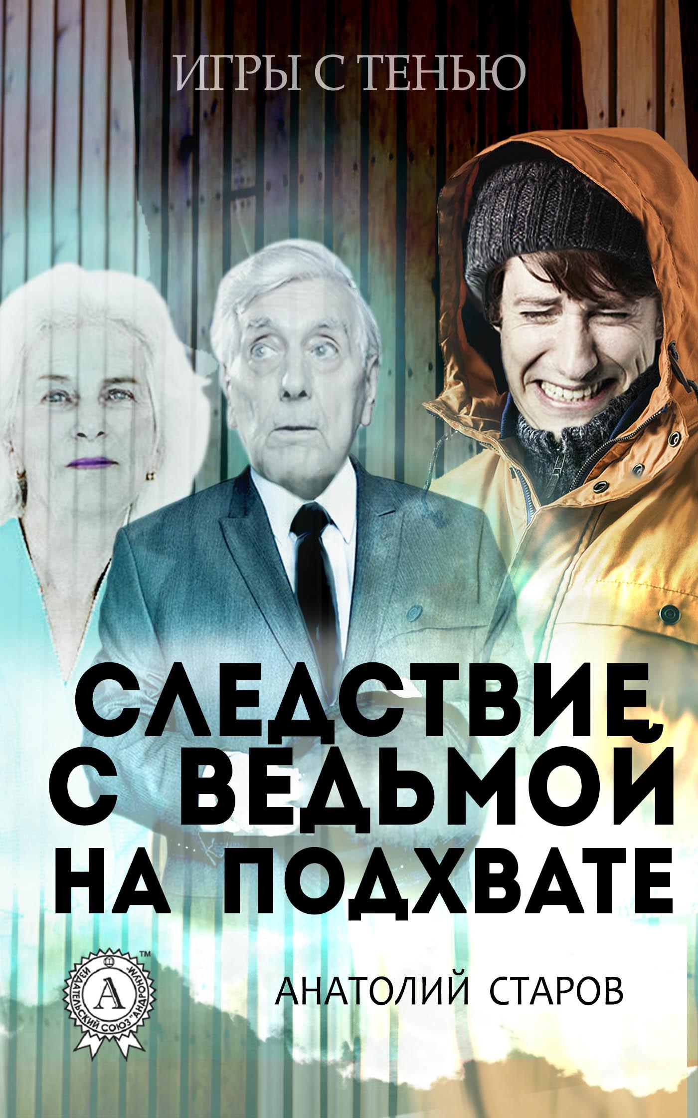 Анатолий Старов - Следствие с ведьмой на подхвате