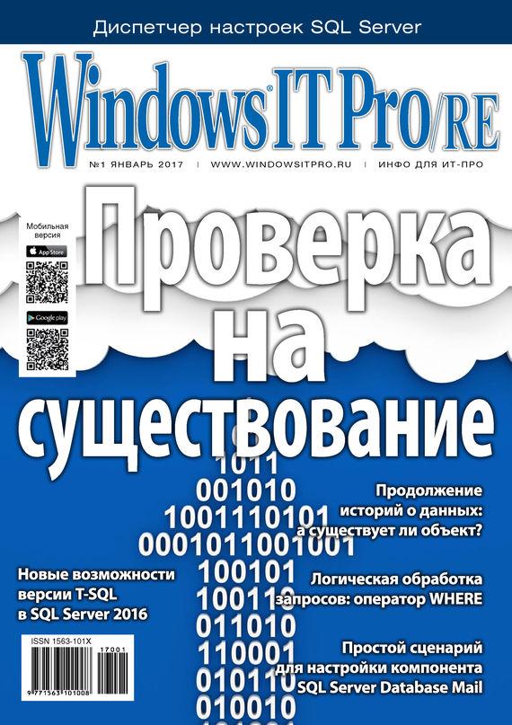 Открытые системы Windows IT Pro/RE №01/2017