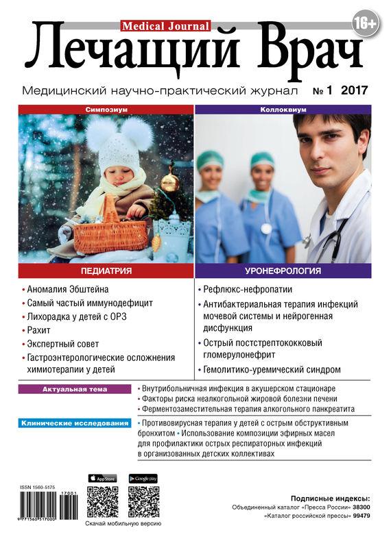 Открытые системы Журнал «Лечащий Врач» №01/2017 открытые системы журнал лечащий врач 01 2018