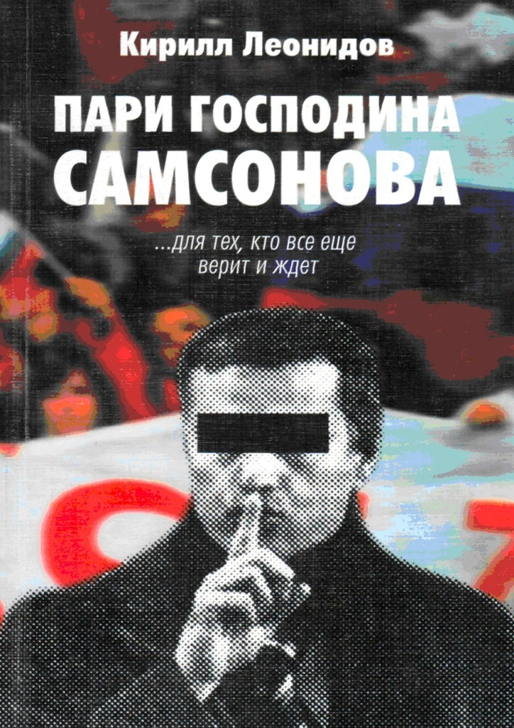 Обложка книги Пари господина Самсонова, автор Леонидов, Кирилл