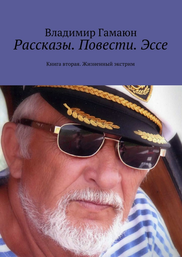 Владимир Гамаюн бесплатно