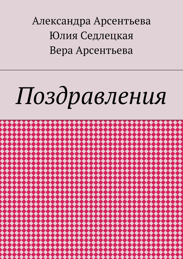 Александра Арсентьева Поздравления александра арсентьева эссе сочинения рецензии