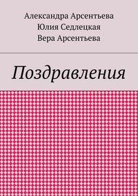 Арсентьева, Александра  - Поздравления