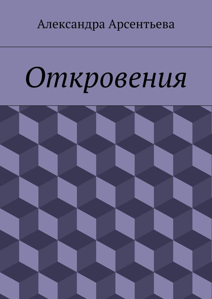 Александра Арсентьева Откровения александра арсентьева эссе сочинения рецензии