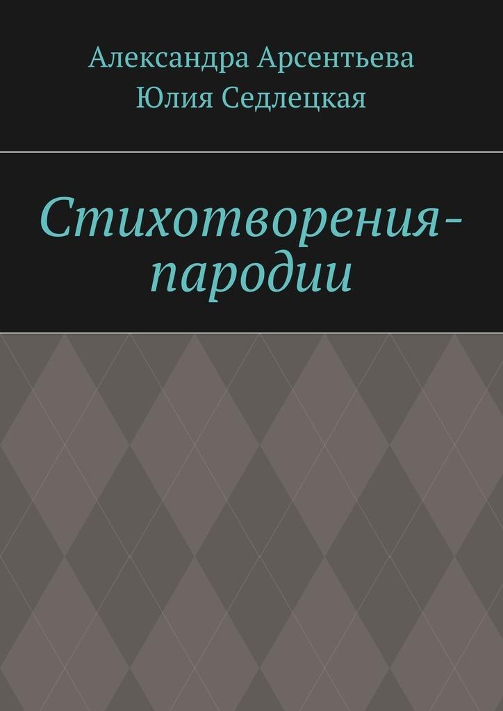 Александра Арсентьева Стихотворения-пародии mc2 игрушечный детектор лжи