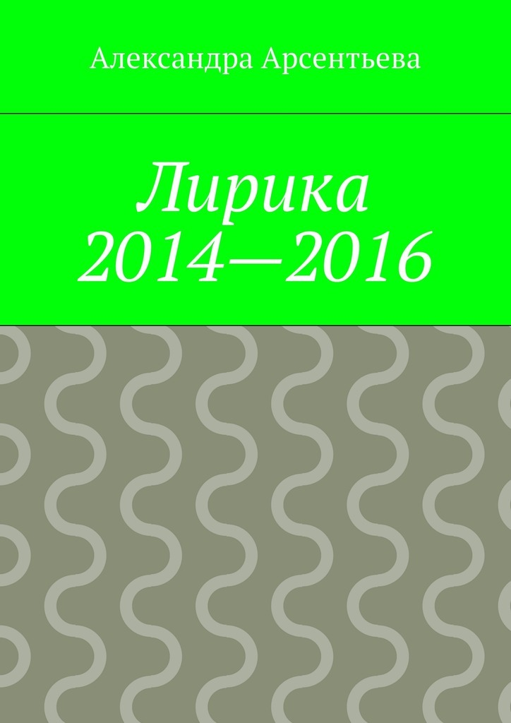 Александра Арсентьева Лирика 2014—2016 арман кишкембаев лирика без границ часть 2