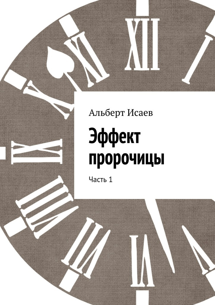 Альберт Николаевич Исаев Эффект пророчицы. Часть 1 ISBN: 9785448363849 self lauch tap water ozonator for water zuivering water purification filter ozon water tap faucet ozone purifier generator