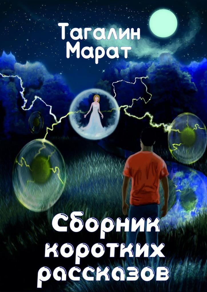 Марат Юрьевич Тагалин Сборник коротких рассказов принуждение к любв��