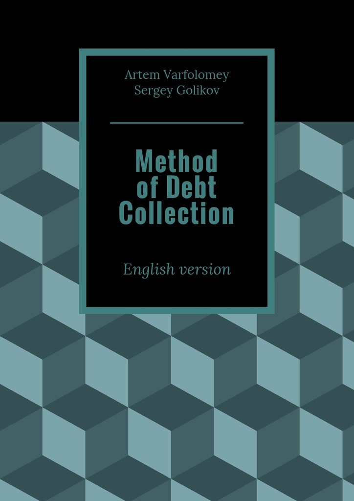Artem Varfolomey Method of Debt Collection. English version цена