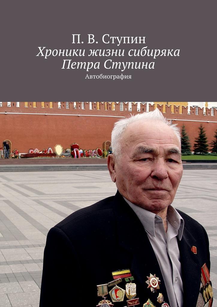 П. Ступин - Хроники жизни сибиряка Петра Ступина. Автобиография