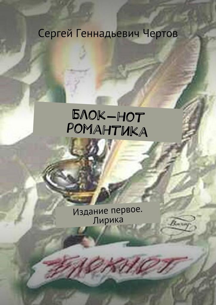 Сергей Геннадьевич Чертов Блок-нот романтика. Издание первое. Лирика бф