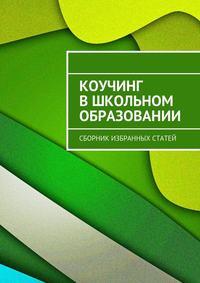 Некрасова, Мария  - Коучинг вшкольном образовании. Сборник избранных статей