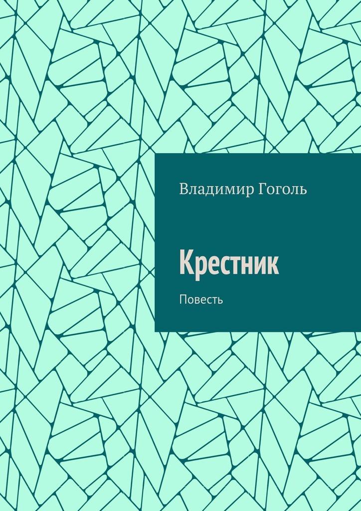 Владимир Павлович Гоголь Крестник. Повесть авто в рассрочку в коми