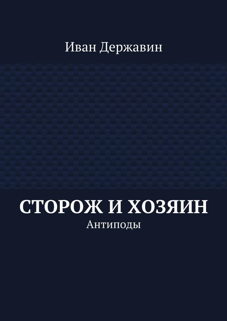 напряженная интрига в книге Иван Державин