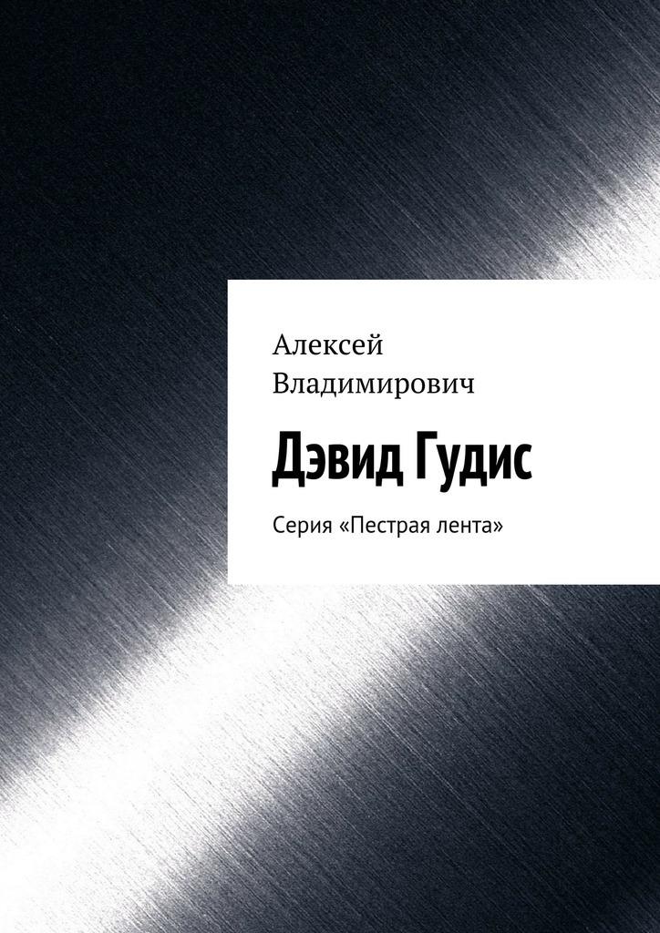 Алексей Владимирович - Дэвид Гудис. Серия «Пестрая лента»
