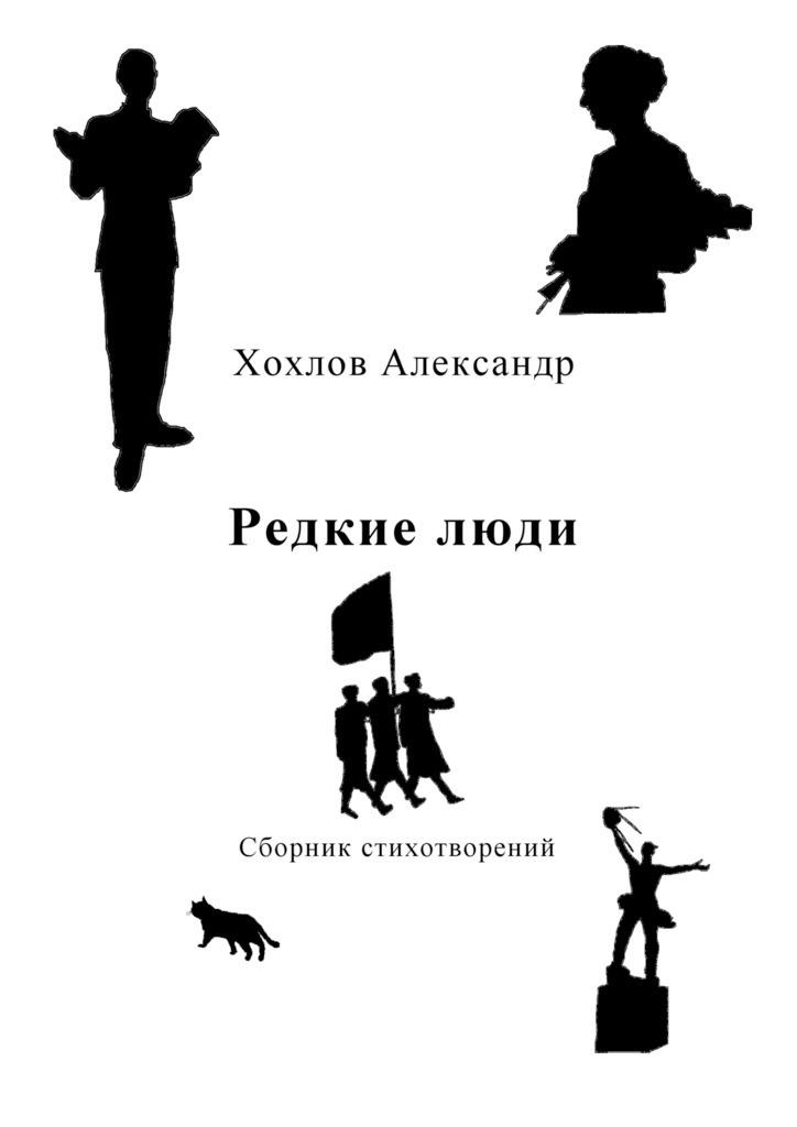 Александр Хохлов Редкиелюди. Сборник стихотворений люди людям