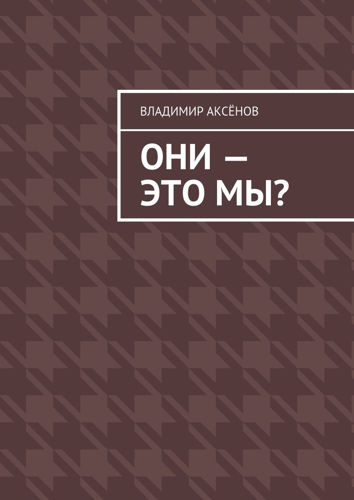 Владимир Михайлович Аксёнов Они– этомы? ветеран