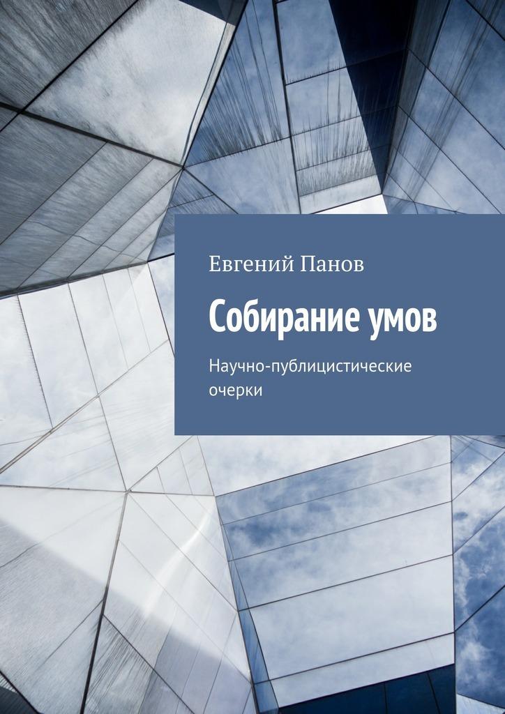 Евгений Панов Собираниеумов. Научно-публицистические очерки