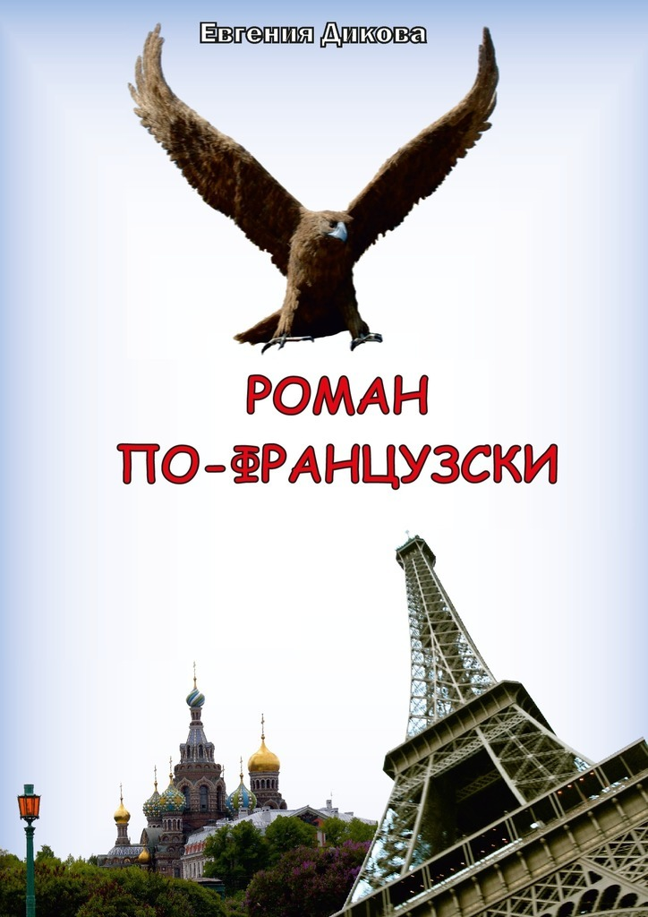 Роман по-французски