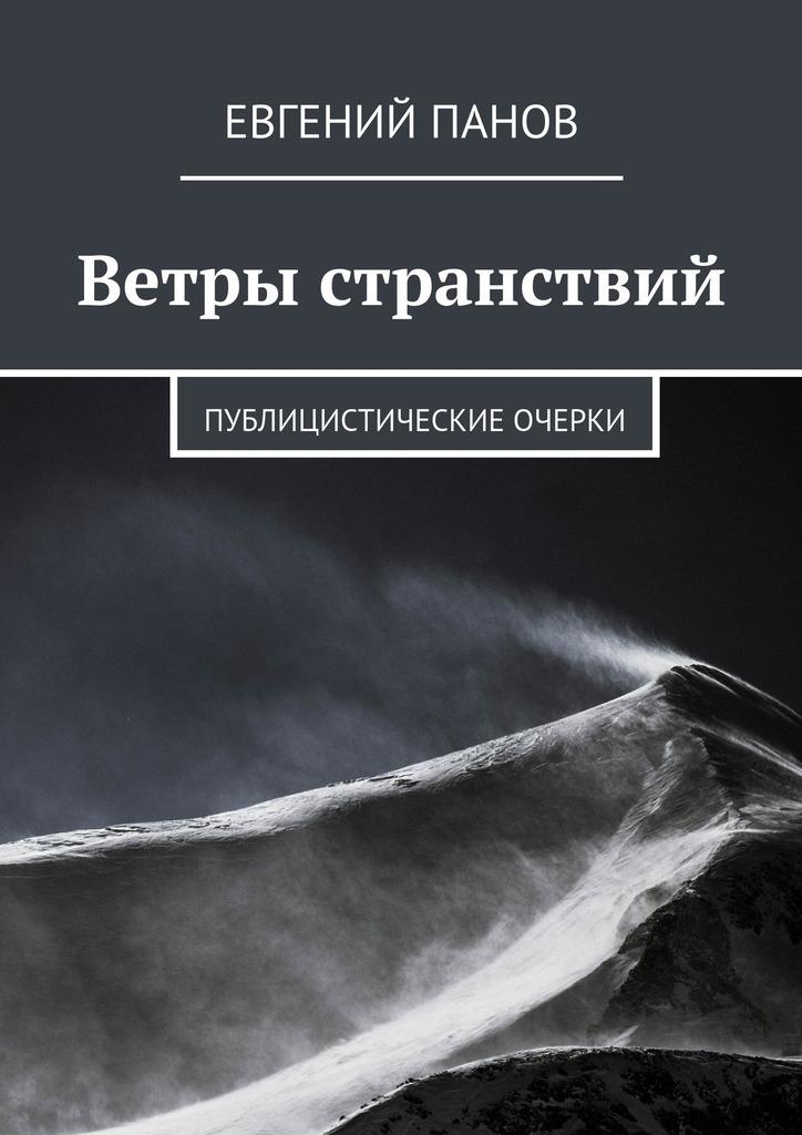 Евгений Панов Ветры странствий. Публицистические очерки бычки казахской белоголовой породы
