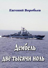 Евгений Александрович Воробьев - Дембель две тысячиноль. Всем служивым людям посвящается