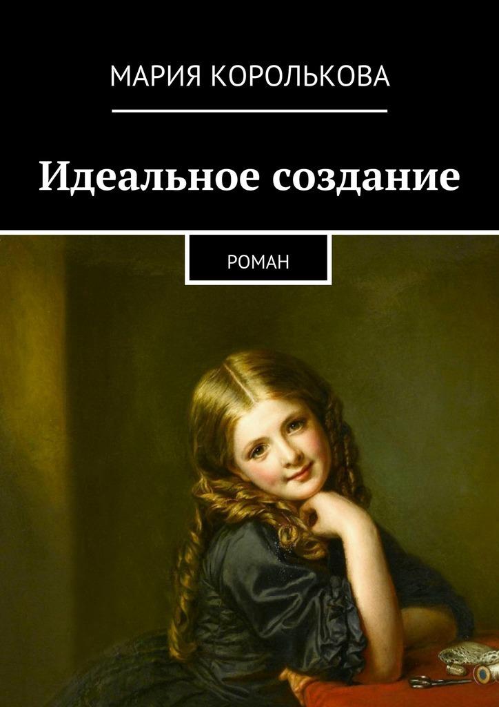 напряженная интрига в книге Мария Королькова